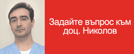 Онлайн консултация с д-р Георги Николов