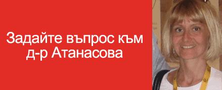 Онлайн консултация с д-р Кремена Атанасова