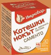Имунобор Котешки Нокът