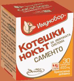 Имунобор Котешки Нокът Саменто